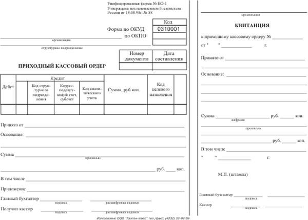 заполнение расходного кассового ордера 2014 образец