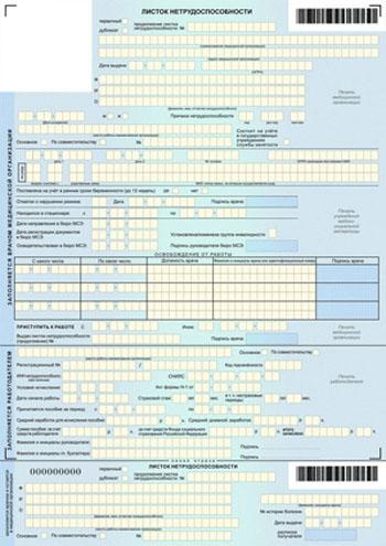 образец заполнения больничного листа для ип