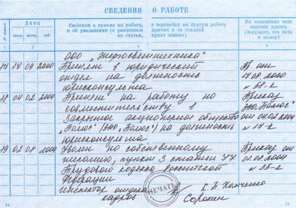 Как Заполнять Трудовую Книжку Образец Украина - фото 4