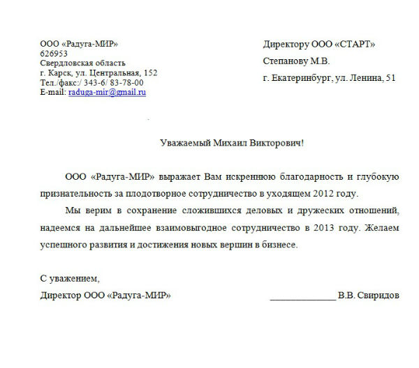 деловое письмо на русском языке образец