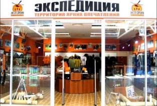 Выгодный бизнес с франшизой «Экспедиция». Фото с сайта http://franch.biz/f