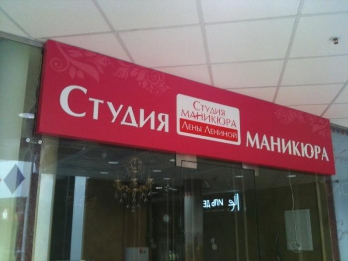 Как не ошибиться с местом размещения маникюрного салона? (Фото: realsigns.ru)